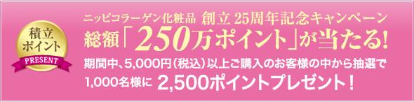 積立ポイント ニッピコラーゲン化粧品 創立25周年記念キャンペーン 総額「250万ポイント」が当たる
